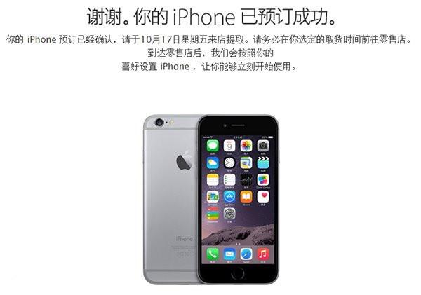 苹果官网摇号预订iPhone6依然火爆