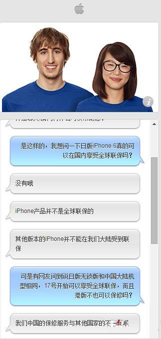 心碎:日版iPhone6无法在大陆联保