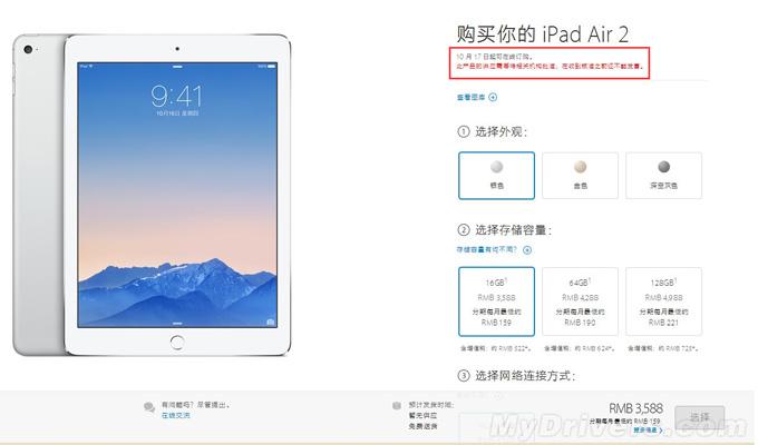 新iPad大陆首发,仅限Wi-Fi版
