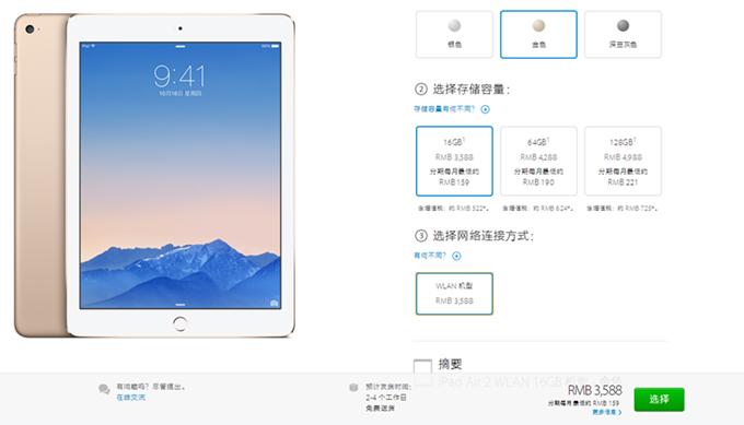 iPad Air 2、iPad mini 3国行正式开卖!