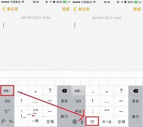 教你5招助你练成iPhone打字旋风手!
