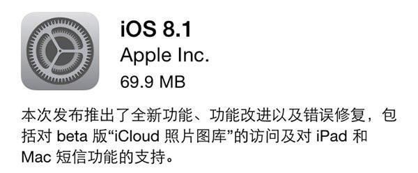 如约而至,苹果iOS8.1正式推送更新