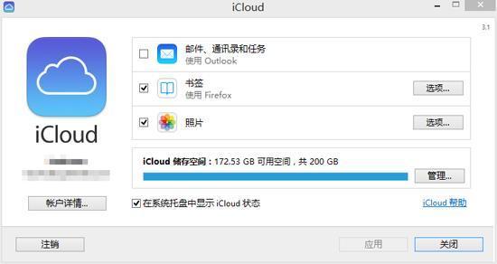 iColud Drive是什么?Windows用户不能用