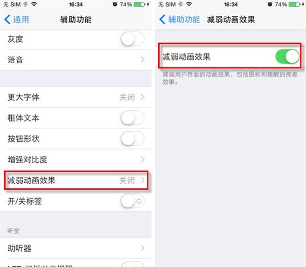 简单3点有效提升iOS8续航能力