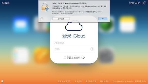 为防止iCloud遭攻击 苹果教你如何验证