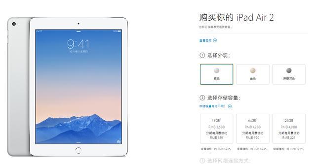新iPad上架苹果中国官网 2888起售4天内到货