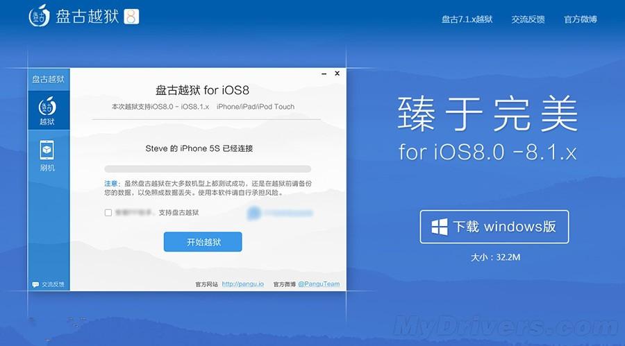 盘古iOS8.1完美越狱工具发布:iOS8-iOS8.1通吃