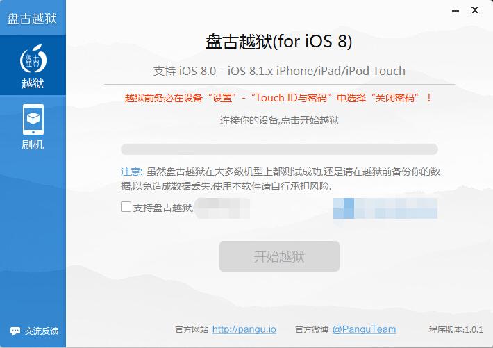 支持 iOS 8 的新版 Cydia发布,需手动安装
