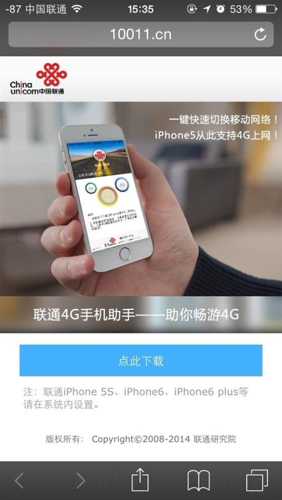 联通真给力!iPhone 5官方解锁4G