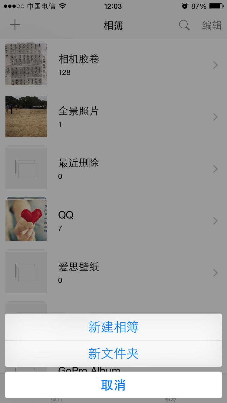 绝笔不知道的 ios 8 点击相册加号增加文件夹