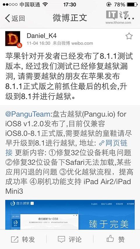 苹果发威,iOS8.1.1修复越狱漏洞了