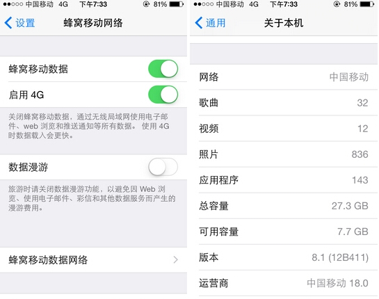 联通版iPhone 5s/5c越狱开启4G教程