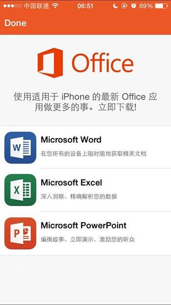 iPhone版Office全新升级免费下载!