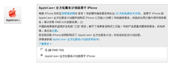 iPhone手机屏幕意外保险是否值得