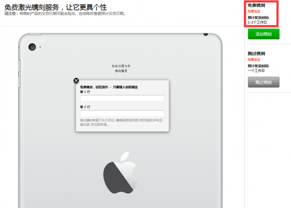 国行iPad Air 2发货加快: 一个工作日可到位