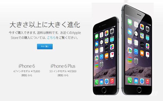 日版iPhone6/6 Plus官网售价涨了!