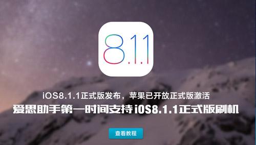 新发现:升级iOS8.1.1剩余空间增多