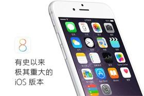 iOS 8成苹果史上Bug最多的iOS版本