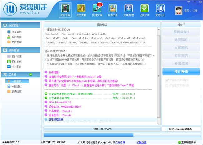 爱思助手全球独家支持iOS8.2  (beta1)刷机 附教程