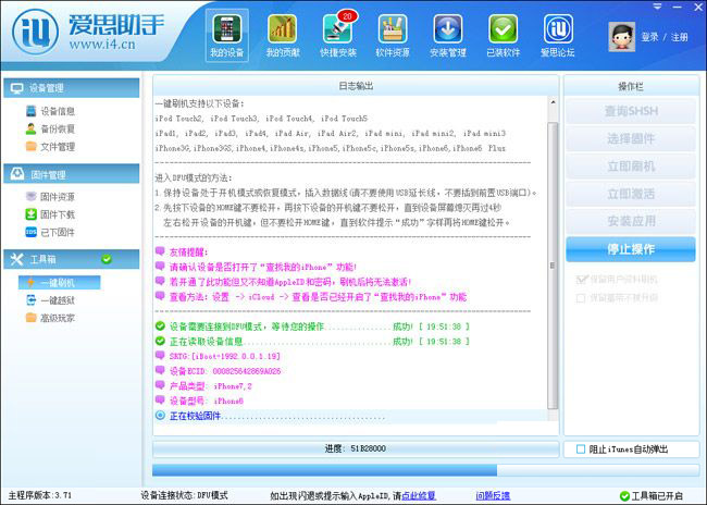 爱思助手:苹果iOS8.1.1保留用户资料刷机教程