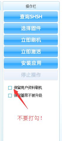 iOS 8.2/iOS8.3/8.4测试版刷机之后无法激活解决办法