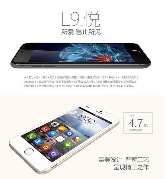 盘点那些和iPhone6长的一样的手机