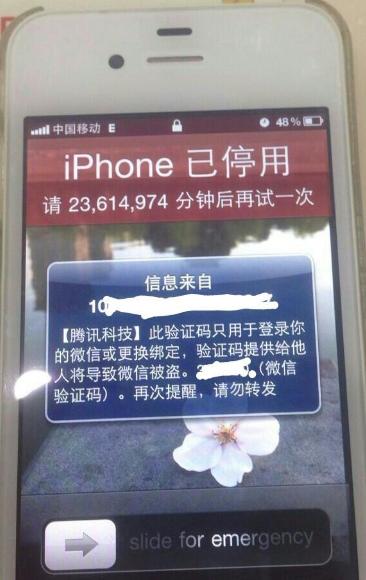 iPhone输错开机密码:23614974分钟后再试