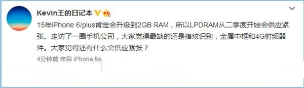 iPhone7肯定会提升至2GB内存?
