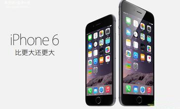 iPhone 6发货时间较此前版本都要长