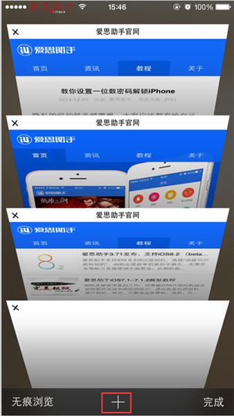 Safari浏览器你必须知道的5个技巧