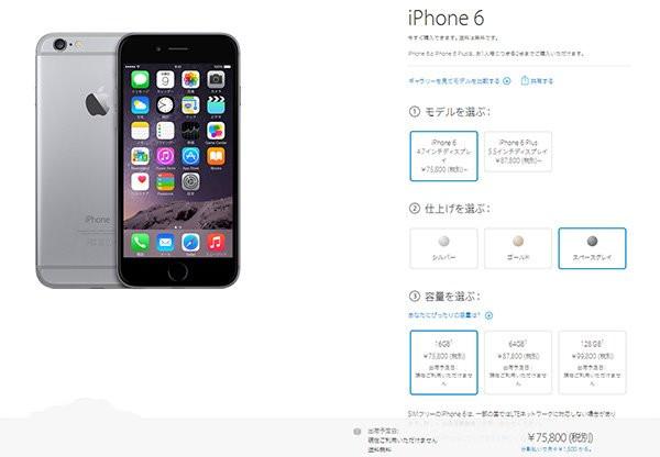 苹果在日本停售iPhone 6/6 Plus?