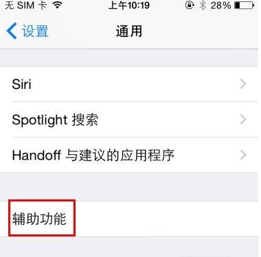 iPhone6通话声音太小,怎么解决?