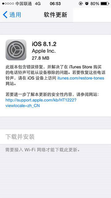 苹果iOS8.1.2更新:爱思已支持iOS8.1.2刷机