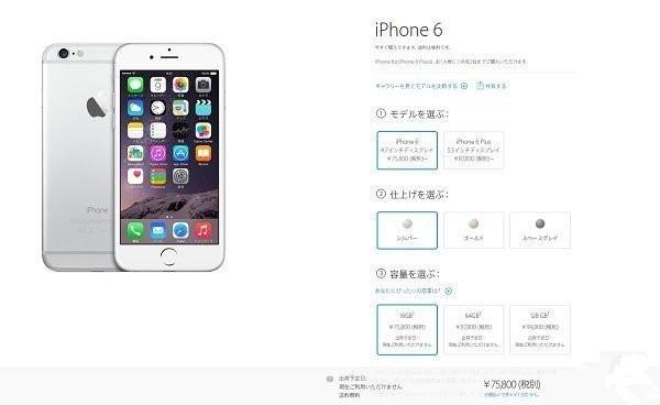 日版苹果iPhone6为啥停售