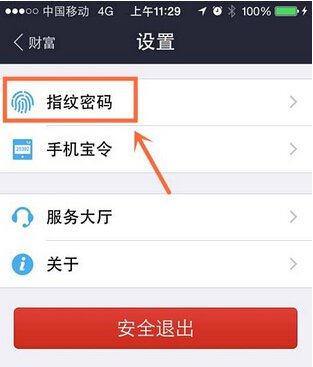 iPhone越狱后不能用新版支付宝指纹的解决办法