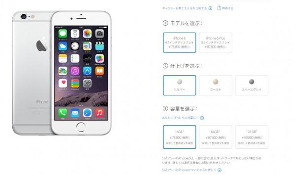 日版iPhone6或统一加网络锁再开售