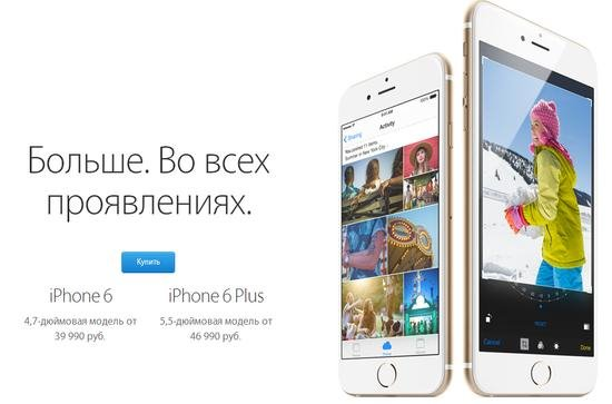 卢布大跌 俄罗斯iPhone6也下架了
