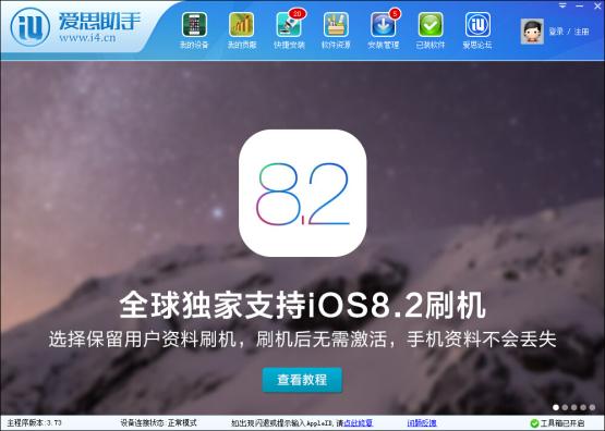 iOS 8.2 beta 2体验视频 更流畅稳定