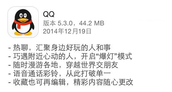 """iPhone版QQ 5.3.0更新:开启""""爆灯""""模式"""