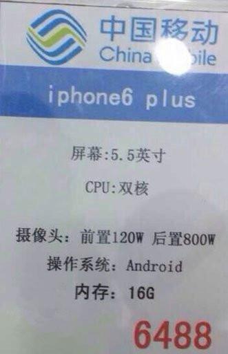 中国移动卖安卓系统的iPhone 6?