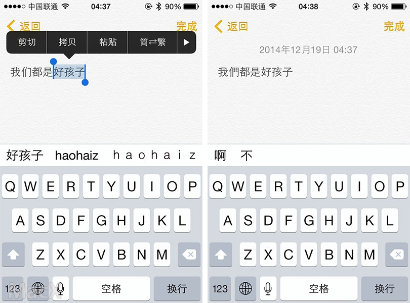 iOS 文字编辑技巧:快速将简体中文转换为繁体字
