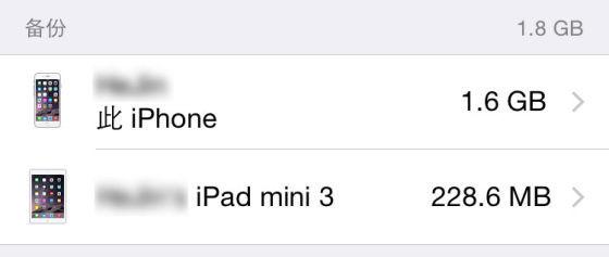 iCloud瘦身:5GB免费空间也够用