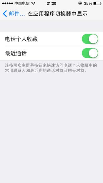 如何快速去除iOS8后台最近联系人