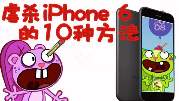 摧毁一部iPhone 6的10种方法