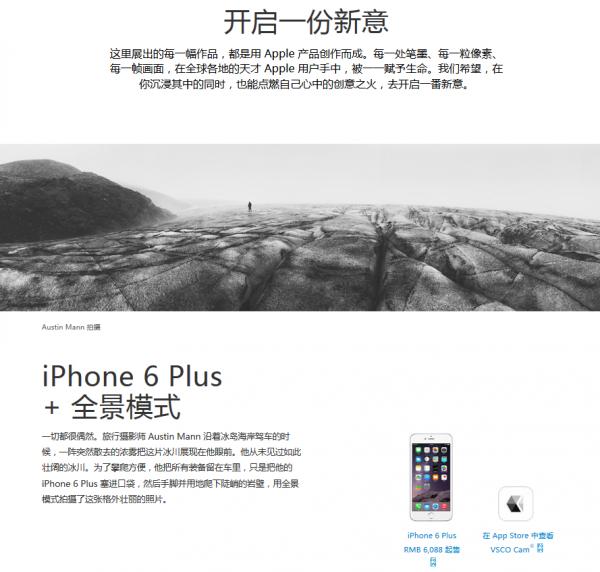 """用苹果iPhone""""开启一份新意"""""""