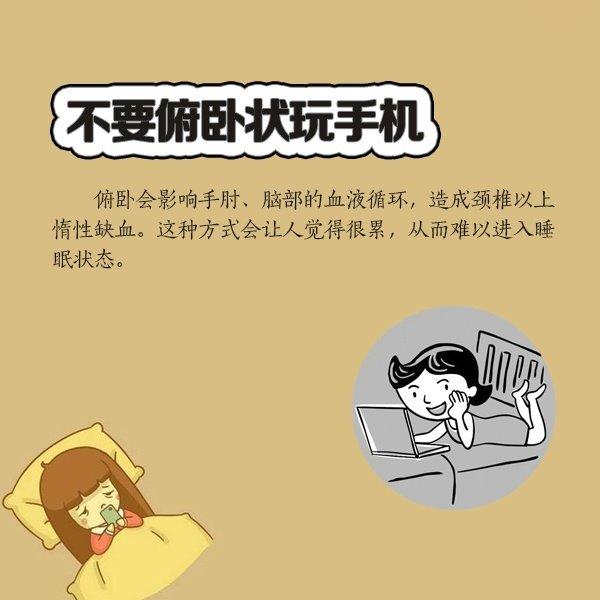 睡前玩手机如何使伤害最小?