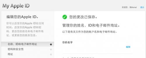 如何只更换Apple ID 的登录帐号?