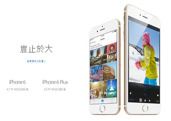 港版iPhone 6/6 Plus开放在线购买