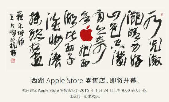 苹果春节前在华连开5家新店