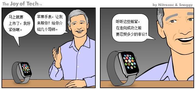 Apple Watch被调侃:跟随哪位前辈的步伐呢?